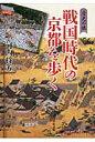 戦国時代の京都を歩く 歴史の旅  /吉川弘文館/河内将芳