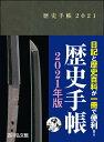 歴史手帳  2021年版 改訂第7版/吉川弘文館