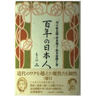 百年の日本人  その3 /読売新聞社/川口松太郎