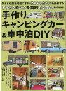 手作りキャンピングカー&車中泊DIY   /ワン・パブリッシング