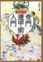 最新奇門遁甲術入門   増補改訂版/ワン・パブリッシング/小野十傳