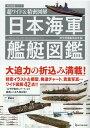 日本海軍艦艇図鑑 超ワイド&精密図解  /ワン・パブリッシング/歴史群像編集部