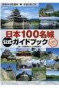 日本100名城公式ガイドブック スタンプ帳つき  /ワン・パブリッシング/日本城郭協会