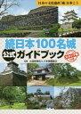 続日本100名城公式ガイドブック スタンプ帳つき  /ワン・パブリッシング/日本城郭協会