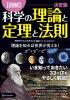 【図解】科学の理論と定理と法則決定版 理論を知れば世界が見える!  /ワン・パブリッシング/矢沢サイエンスオフィス
