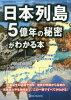 日本列島5億年の秘密がわかる本   /ワン・パブリッシング/地球科学研究倶楽部