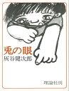兎の眼   /理論社/灰谷健次郎