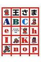 王さまABC   /理論社/寺村輝夫