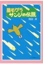 星モグラサンジの伝説   新装版/理論社/岡田淳