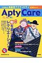 Aptycare 介護者の高齢者アクティビティ応援book 3 /黎明書房/芸術教育研究所