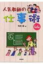 人気教師の仕事術44   /黎明書房/寺本潔