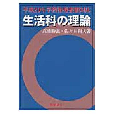 生活科の理論  平成20年学習指導要領対応 /黎明書房/高浦勝義