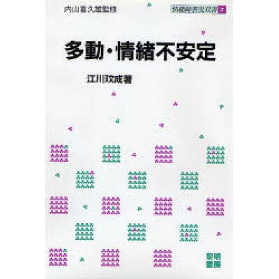 多動・情緒不安定   /黎明書房/江川びん成