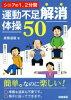シニアの1、2分間運動不足解消体操50   /黎明書房/斎藤道雄