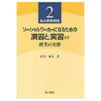 ソ-シャルワ-カ-になるための演習と実習の授業の実際   /相川書房/岩田泰夫