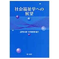 社会福祉学への展望   /相川書房/芝野松次郎