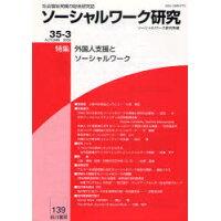 ソ-シャルワ-ク研究 社会福祉実践の総合研究誌 Vol.35No.3 /相川書房