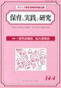 保育の実践と研究  14-4 /スペ-ス新社保育研究室