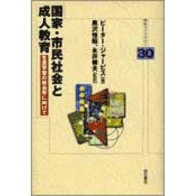 国家・市民社会と成人教育 生涯学習の政治学に向けて  /明石書店/ピ-タ-・ジャ-ビス