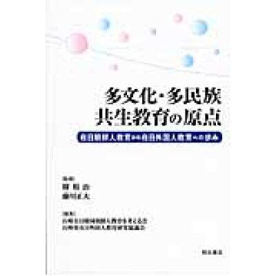 多文化・多民族共生教育の原点 在日朝鮮人教育から在日外国人教育への歩み  /明石書店/兵庫在日韓国朝鮮人教育を考える会
