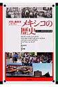 メキシコの歴史 メキシコ高校歴史教科書  /明石書店/ホセ・デ・ヘスス・ニェト・ロペス