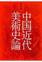 中国近代美術史論   /明石書店/陸偉栄