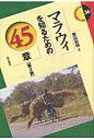 マラウィを知るための45章   第2版/明石書店/栗田和明