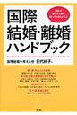 国際結婚・離婚ハンドブック 日本で暮らすために知っておきたいこと  /明石書店/田代純子