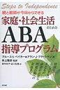 親と教師が今日からできる家庭・社会生活のためのABA指導プログラム 特別なニ-ズをもつ子どもの身辺自立から問題行動への  /明石書店/ブル-ス・L.ベ-カ-