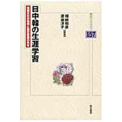日中韓の生涯学習 伝統文化の効用と歴史認識の共有  /明石書店/相庭和彦