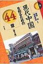現代中国を知るための44章   第5版/明石書店/藤野彰