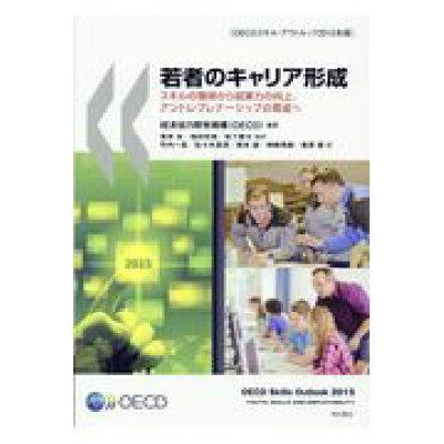 若者のキャリア形成 スキルの獲得から就業力の向上、アントレプレナーシッ  /明石書店/経済協力開発機構