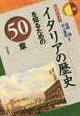 イタリアの歴史を知るための50章 ヒストリー  /明石書店/高橋進