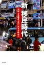 新移民時代 外国人労働者と共に生きる社会へ  /明石書店/西日本新聞社