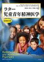 ラター児童青年精神医学   原書第6版/明石書店/マイケル・ラター