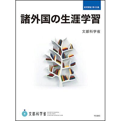 諸外国の生涯学習   /明石書店/文部科学省