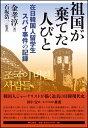 祖国が棄てた人びと 在日韓国人留学生スパイ事件の記録  /明石書店/金孝淳