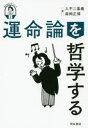 運命論を哲学する   /明石書店/入不二基義
