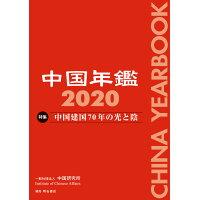 中国年鑑  2020 /中国研究所/中国研究所