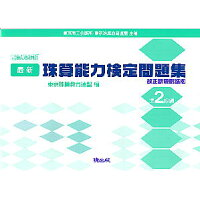 最新珠算能力検定問題集 改正新規則準拠 準2級編 /暁出版