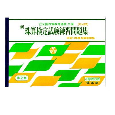新珠算検定試験練習問題集 全国珠算教育連盟主催 改定新規則準拠 第2級 /暁出版