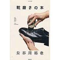 靴磨きの本   /亜紀書房/長谷川裕也