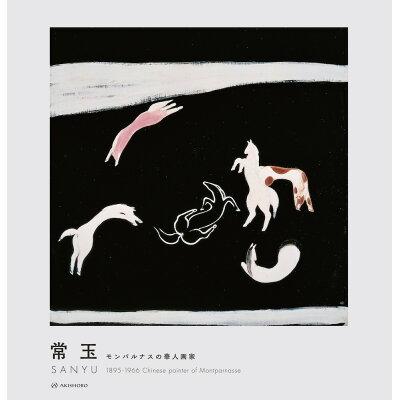 常玉1895-1966 モンパルナスの華人画家  /亜紀書房/二村淳子