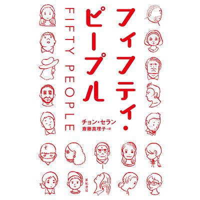 フィフティ・ピープル   /亜紀書房/チョン・セラン