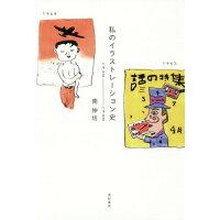 私のイラストレーション史 1960-1980  /亜紀書房/南伸坊