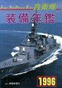 自衛隊装備年鑑  1996 /朝雲新聞社/朝雲新聞社