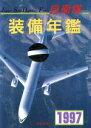 自衛隊装備年鑑  1997 /朝雲新聞社/朝雲新聞社