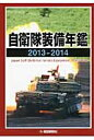 自衛隊装備年鑑  2013-2014 /朝雲新聞社/朝雲新聞社