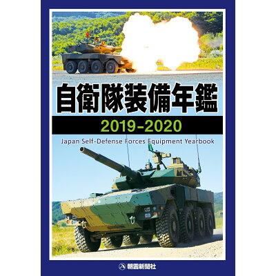 自衛隊装備年鑑  2019-2020 /朝雲新聞社/朝雲新聞社出版業務部