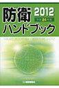 防衛ハンドブック  平成24年版 /朝雲新聞社/朝雲新聞社